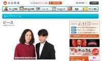 ピース又吉と壇蜜の交際報道に「意外だけどお似合い!」と歓迎の声が集まる