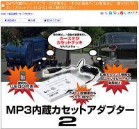 カセットプレーヤーしかない営業車に!サンコーの「MP3内蔵カセットアダプター2」