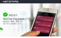 中国のスマホ決済サービス「WeChat Payment」が日本に正式上陸