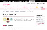 NTTドコモのデータ復旧サービス、アプリからのダウンロード受取対応へ