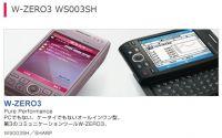2005年の今日、PHSのスマホ「W-ZERO3」が発売されました:今日は何の日?