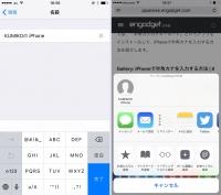あなたの本名バレてますよ! AirDropで第三者に本名を知られない方法:iPhone Tips