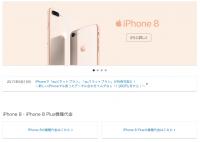 au直営店、iPhone 8/ 3万1080円〜、8 Plus/ 4万2840円〜。※毎月割適用後価格