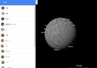 Googleマップに太陽系の惑星や衛星が多数追加。探査機カッシーニの画像など使用、一部は地形も再現