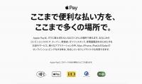 iOS 11に隠されたApple Payの新機能:モバイル決済最前線