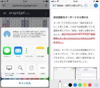 iOS 11のPDF作成機能が超便利! WEBページを丸ごと保存しよう:iPhone Tips