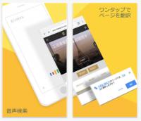 iOS版Chromeアップデート、iOS 11のiPadでドラッグ&ドロップが可能に。便利なクイックアクションも追加