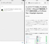iPhoneの空き容量が足りない? Chromeの閲覧履歴を削除してみよう:iPhone Tips