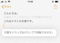 iPhoneの文章移動はドラッグ&ドロップで iOS 11新機能で素早くテキスト編集:iPhone Tips