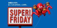 ソフトバンクのSUPER FRIDAY、8月は「銀だこ」無料に。ただし25歳以下限定