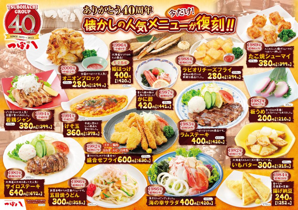 つぼ八、懐かし人気メニューが復刻 北海道店舗限定8月25日まで ...