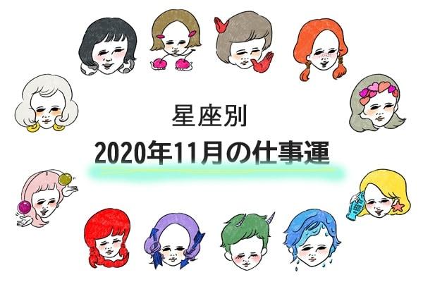 仕事 運 年 2020