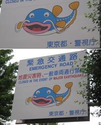 ナマズに注意!? 道路で見かける「ナマズ看板」の意味とは?