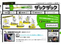"""""""攻め""""の農業Webサイト「ザックザック」がスゴイ"""