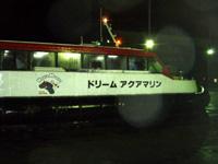 日本で唯一! ホーバークラフトに乗ってきた