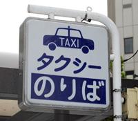 タクシーに乗るとき、どこまで準備してますか