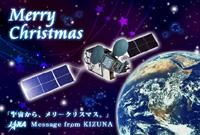 まだ間に合うヨ「宇宙から、メリークリスマス」をおくるイベント