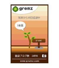植林できるブログパーツ「gremz」で目指せ、エコブロガー