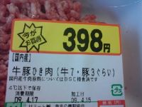 「合びき肉」の割合、牛と豚はどのくらい?