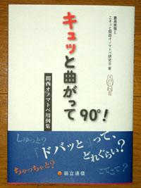 関西人独特の擬音語をまとめた本