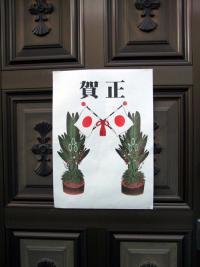 紙の門松、飾りますか?