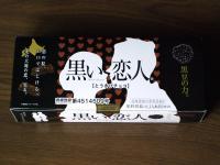 北海道のお土産に「黒い恋人」が人気