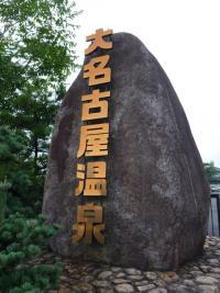 知る人ぞ知る本格温泉、大名古屋温泉って?