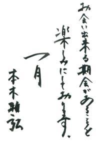 収集した手書き文字500人分! 手書き文字研究家に聞いた、文字が気になる芸能人