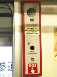 電車内に設置されている「非常ボタン」押すとどうなるの?