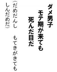 「ダメ男子 モテ期がきても 死んだ目だ」逆から読んでも同じ「回文川柳」って?