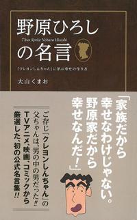 『クレヨンしんちゃん』の父ちゃん・野原ひろしに学ぶ、幸せの名言集