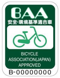 安全・高クオリティな自転車には、ある