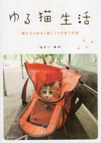 癒され度120%! ゆるくて楽しい猫との暮らしを描いた本が登場