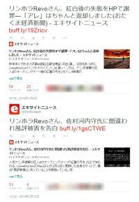 2014年Twitterで注目されたニュースは? 弊社