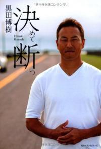 広島復帰を決めた黒田博樹 決断へと導いた「実直」な人間性とは