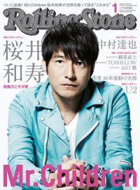 「終わりなき旅」は半分寝ながら書いた 桜井和寿の天才エピソード