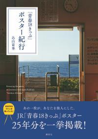 ネットで話題の「青春18きっぷ」ポスター 25年分の歴史が写真集に!