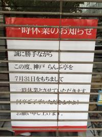 牛丼チェーン「らんぷ亭」がひっそり完全消滅 家系ラーメンに転換している
