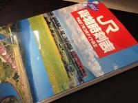 鉄道ファン向けじゃなかった! 貨物時刻表が書店売りされている意外な理由