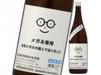 10月1日のメガネの日発売「メガネ専用日本酒」に反響! 蔵元に聞いてみた