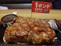 1ポンドって、どのくらいの重さ? 確認すべく、ステーキガストで熟成塊肉をたいらげてみた