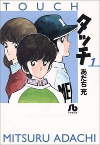 なぜ浅倉南より新田由加のほうが女性読者に好かれるのか