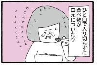 人前でミートソースが食べられない!「気にしすぎガール」武井怜さんの気にしすぎ生活