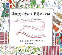 「積ん読」と表現するのは日本だけ?「翻訳できない世界のことば」を集めた本
