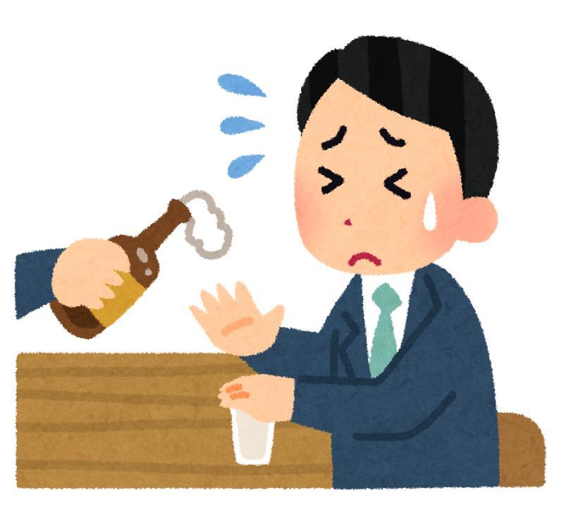 飲む お と を 下痢 酒