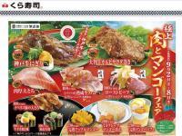 くら寿司って何の店だっけ?「肉とマンゴーフェア」開催でアイデンティティ揺らぐ