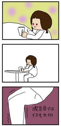【カフェ徹底比較】スタバ、コメダ、ドトール… イスの座り心地が良いのは?
