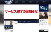 """26時間でサービス終了したオンラインゲームを""""古参""""プレイヤーが悲しむカオスな事態"""