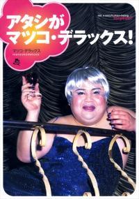 ブレイク前の幻の絶版本「アタシがマツコ・デラックス!」を読んでみた