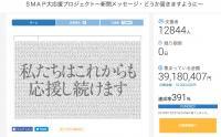 SMAP応援に約4000万円の支援金! 新聞広告に1万2000人の思い掲載へ
